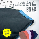 黑底平面單色口罩【櫻桃飾品】【31695...