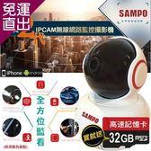聲寶SAMPO 限量!原價2980↘贈32G【聲寶SAMPO二代IPCAM】全景1080p智慧機器人超廣角高畫質【免運直出】
