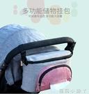 通用嬰兒車掛袋傘車推車拉鏈蓋掛包防水配件收納袋儲物袋奶瓶掛鉤 蘿莉新品