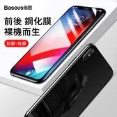 倍思 前膜+後膜 iPhone Xs XR XsMax 鋼化膜 高清 高透 9H防爆 玻璃貼 防刮 機身貼膜 螢幕保護貼