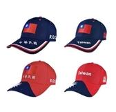 帽子 台灣正品棒球帽 台灣正品國旗帽 棒球帽 鴨舌帽 遮陽帽