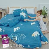 《M001》3M吸濕排汗專利技術4.5x6.5尺(135*195公分)單人被套-台灣製(不含床包枕套)/薄被單