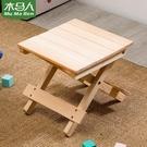 凳子 木馬人實木折疊凳子便攜式馬扎家用釣魚椅換鞋凳戶外小板凳省空間 亞斯藍