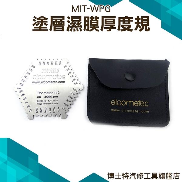 《博士特汽修》濕膜輪膜厚計 濕膜塗佈測試 硬化處理不鏽鋼 濕膜厚度   MIT-WPG