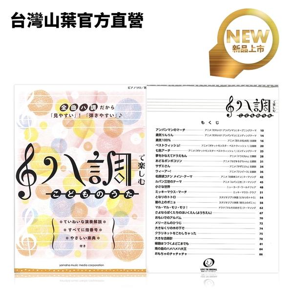 Yamaha 快樂C大調~日本知名卡通&童謠鋼琴獨奏曲集(初級) 日本進口 官方獨賣樂譜