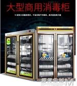 消毒櫃商用立式大容量910L不銹鋼雙門大型對開門廚房餐具保潔碗櫃220V 雙十二全館免運