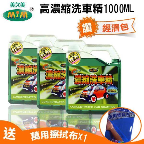 【超值組 3入】美久美 高濃縮洗車精1000ml經濟瓶 專業汽車美容 強效去汙 防銹【DouMyGo汽車百貨】