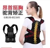 矯正帶背揹佳兒童矯姿防駝背帶矯正器女男專用背部糾正成年隱形神器肩膀 交換禮物