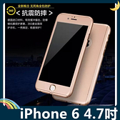 iPhone 6/6s 4.7吋 360度全包保護套 PC硬殼 前+後二合一組合款 三防完美包覆 手機套 手機殼