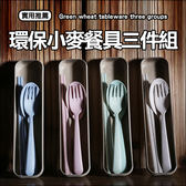 ✭米菈生活館✭【Q170-2】環保小麥餐具組 三件 套裝 湯匙 叉子 筷子 用餐 便攜 學生 旅行 上班族