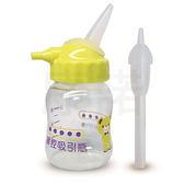 【寶兒樂】鼻腔吸引瓶組 吸鼻瓶 鼻涕吸引瓶 (適用鯨魚機 袋鼠機...等)