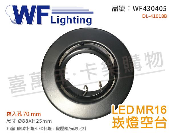 舞光 DL-41018B 7cm 黑色鐵 MR16 崁燈 空台 (變壓器/光源另計)  WF430405