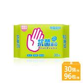 奈森克林 純水抗菌濕紙巾30抽x96包入 整箱超值購