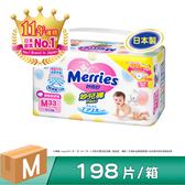 妙而舒 妙兒褲嬰兒紙尿褲M(箱購33片X6包)【花王旗艦館】