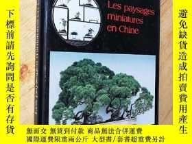 二手書博民逛書店Les罕見Paysages miniatures en chin