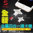 【新版金屬款】Apple Android 通用 4合1讀卡機/Type-C/Lightning/iphone/ipad/手機/平板/電腦-ZY