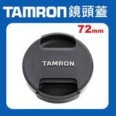 【原廠鏡頭蓋】Tamron 72mm 新式 現貨 鏡頭蓋 騰龍 快扣 中扣 中捏 適用各品牌72口徑鏡頭