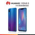 Huawei nova 3 海報級自拍 6.3吋 智慧型手機 贈聯名不織布手提袋【華為全新品】