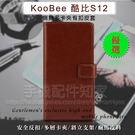 【錢包皮套】酷比 koobee S12 5.7吋 書本式側掀保護套/插卡手機套/斜立支架保護殼/磁扣軟殼-ZW