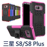 三星 S8 S8 Plus 輪胎紋 支架手機殼 防摔 包邊保護 防撞 保護殼 支架 二合一