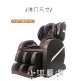 按摩椅家用自動太空艙全身揉捏多功能老年人按摩器電動沙發CY『小淇嚴選』