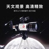 天文望遠鏡專業觀星高清高倍學生入門初學者觀景賞月 GB4909『東京衣社』TW