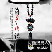 汽車掛件葫蘆車內創意保平安符時尚高檔SMY4789【極致男人】