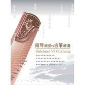 揚琴演奏&古箏演奏CD (10片裝)