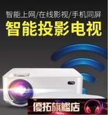 投影機 光米M2手機投影儀家用辦公高清智慧無線微小型投影機便攜式 優拓