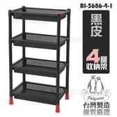 【九元  】翰庭BI 5686 4 1 黑皮4 層收納架四層架四層置物架 製