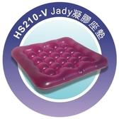 坐墊/ 座墊/ 凝膠座墊/ 減壓座墊 ( HS210-V Jady)