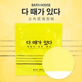 韓國 BATH HOUSE 去角質清潔棉 1入【櫻桃飾品】【30165】