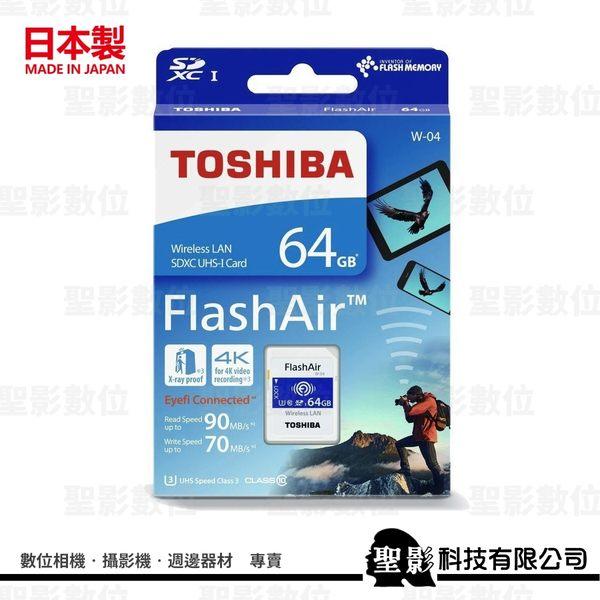 【W-04 第4代】TOSHIBA 東芝 SDXC 64GB Wi-Fi  FlashAir 4K 【富基公司貨 日本製 五年保固】90MB/s 64G