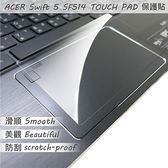 【Ezstick】ACER Swift 5 SF514-51 系列專用 TOUCH PAD 抗刮保護貼