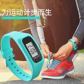 成人電子計步器老人走路學生運動卡路里  hh2167『夢幻家居』