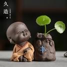 久造陶瓷禪意小花瓶創意小和尚水培花器復古...