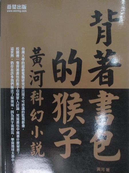 【書寶二手書T9/一般小說_DPJ】背著書包的猴子:黃河科幻小說_黃河