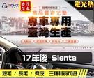 【麂皮絨】17年後 Sienta 避光墊 / 台灣製、工廠直營/ sienta避光墊 sienta 麂皮絨 儀表墊