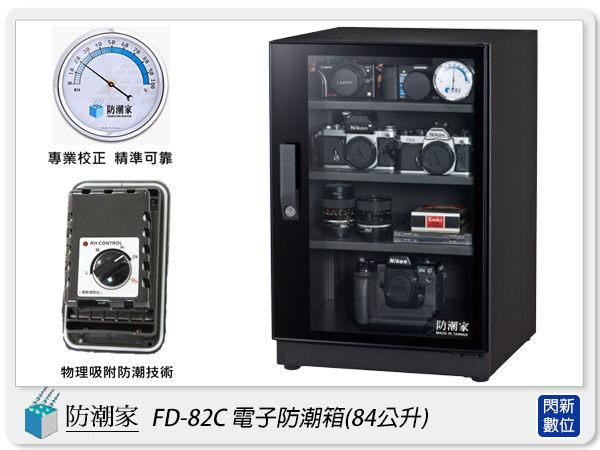 防潮家 FD-82C 高質感 鏡面門框 電子防潮箱 84L(FD82C,台灣製,五年保固,可調高低層板X3)