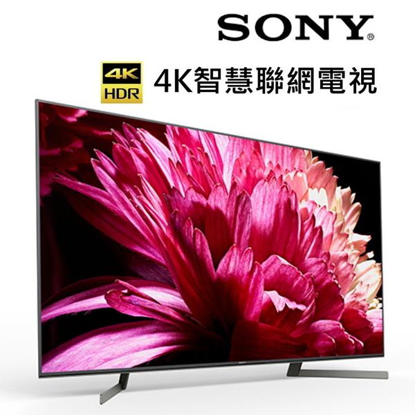 SONY KD-55X9500G 索尼  55吋4K HDR智慧聯網液晶電視 公司貨保固2年 另有KD-55X7000G