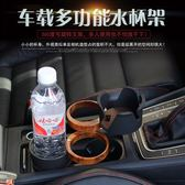 車載水杯架置物盒手機支架眼鏡夾車用多功能飲料架水壺架汽車用品❥全館1元88折鉅惠