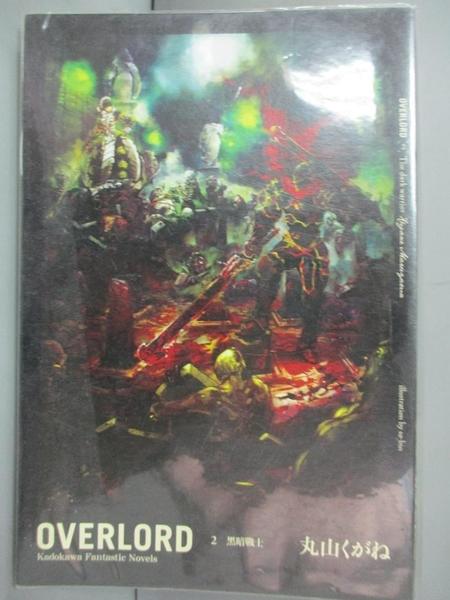 【書寶二手書T5/一般小說_NOR】Overlord2-黑暗戰士_丸山