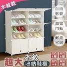 鞋櫃 兩列6層木紋收納鞋櫃 多功能DIY組合防塵收納 少量現貨