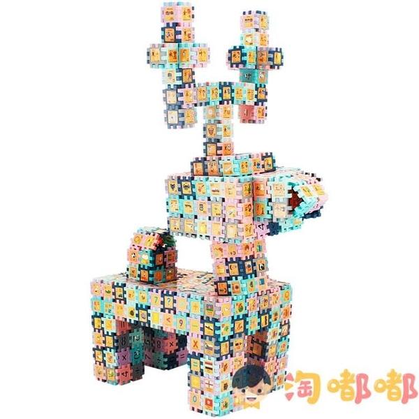 兒童益智玩具正方形拼裝方塊積木拼插塑料玩具男女孩【淘嘟嘟】