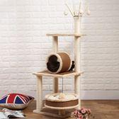 寵物爬梯 貓爬架小號劍麻貓窩貓樹小型貓跳台木樹屋貓咪用品玩具貓架貓爬架igo  瑪麗蘇