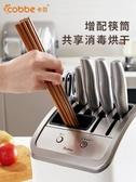 刀架 卡貝家用多功能刀架智能消毒筷子收納架放菜刀廚房置物架刀具用品 降價兩天