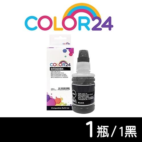【COLOR24】for Brother 黑色高印量 BTD60/BTD60BK/100ml 相容連供墨水 /適用 T310/T510W/T710W/T810W/T910DW