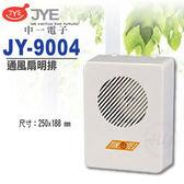 中一電工『JY-9004』110V明排型浴室通風扇 排風機 抽風機