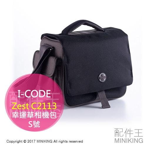 【配件王】全新 湧蓮公司貨 I-CODE Zest C2113 幸運草 小型 S號 側背相機包 單肩包專業攝影包 單眼包