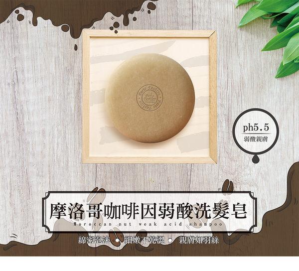 【Paris fragrance巴黎香氛】(PH5.5) 摩洛哥咖啡因弱酸洗髮皂100G